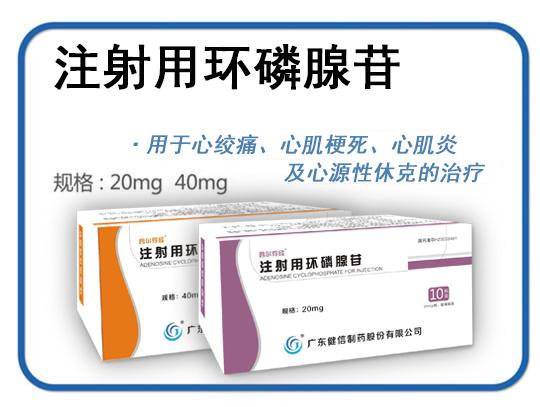 注射用環磷腺苷